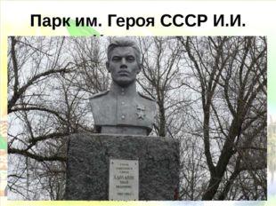 Парк им. Героя СССР И.И. Харланова http://nsportal.ru/polzyukova-olga-nikolae