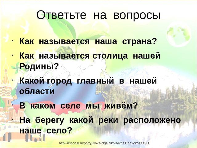 Ответьте на вопросы Как называется наша страна? Как называется столица нашей...