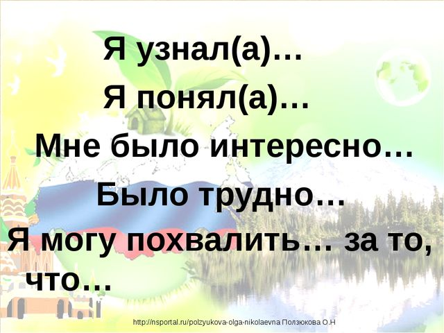 Я узнал(а)… Я понял(а)… Мне было интересно… Было трудно… Я могу похвалить… за...