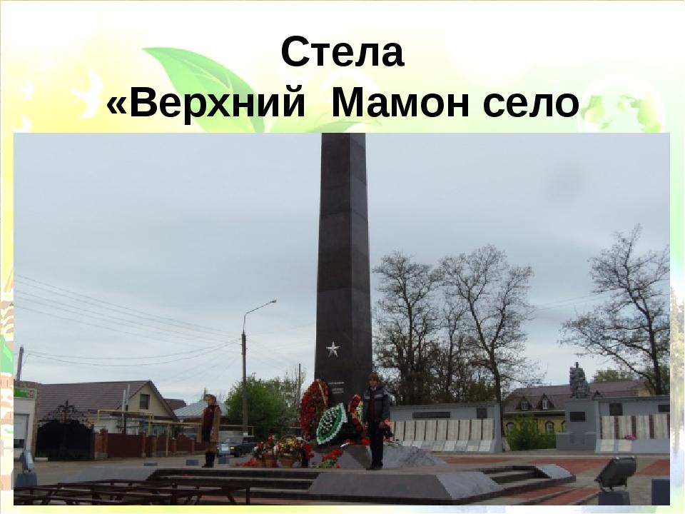 Стела «Верхний Мамон село Воинской Славы http://nsportal.ru/polzyukova-olga-n...