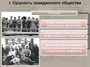 ПРИЗНАКИ Существование различных политических организаций Существование общес