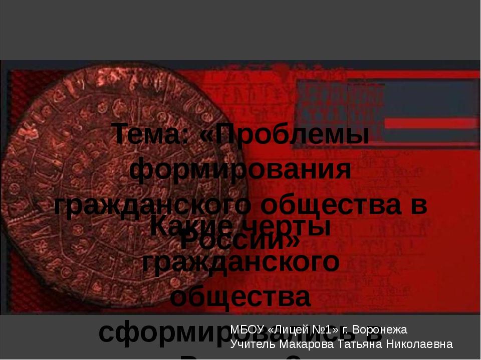 Тема: «Проблемы формирования гражданского общества в России» Какие черты граж...