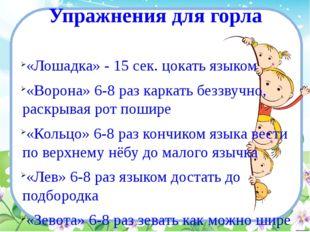 Упражнения для горла «Лошадка» - 15 сек. цокать языком «Ворона» 6-8 раз карка