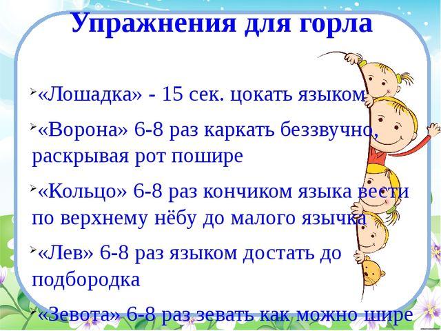Упражнения для горла «Лошадка» - 15 сек. цокать языком «Ворона» 6-8 раз карка...