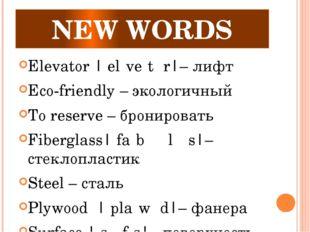 NEW WORDS Elevator |ˈelɪveɪtər|– лифт Eco-friendly – экологичный To reserve –