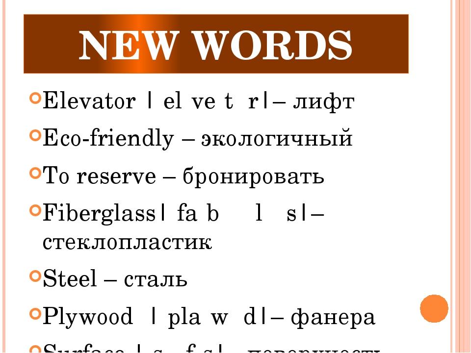 NEW WORDS Elevator |ˈelɪveɪtər|– лифт Eco-friendly – экологичный To reserve –...