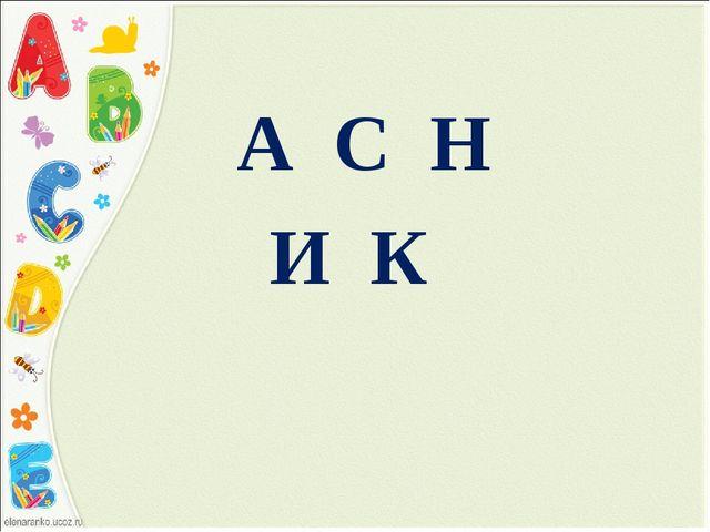 А С Н И К