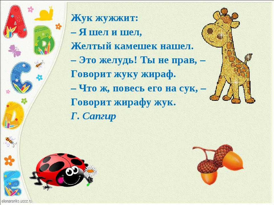 Жук жужжит: – Я шел и шел, Желтый камешек нашел. – Это желудь! Ты не прав, –...
