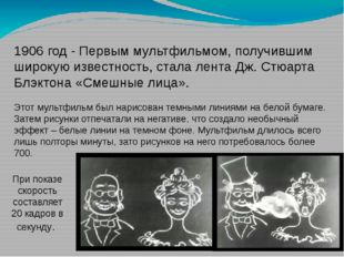 1906 год - Первым мультфильмом, получившим широкую известность, сталалента Д