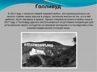 Голливуд В 1914 году, с началом первой мировой войны, кинопромышленность во