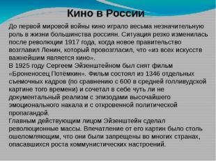 Кино в России До первой мировой войны кино играло весьма незначительную рол