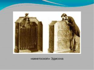 «кинетоскоп» Эдисона