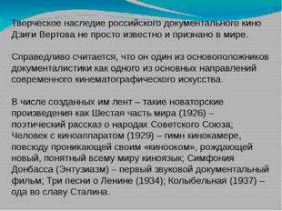 Творческое наследие российского документального кино Дзиги Вертова не просто