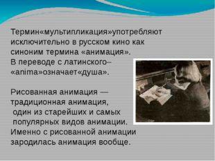 Термин«мультипликация»употребляют исключительно в русском кино как синоним т