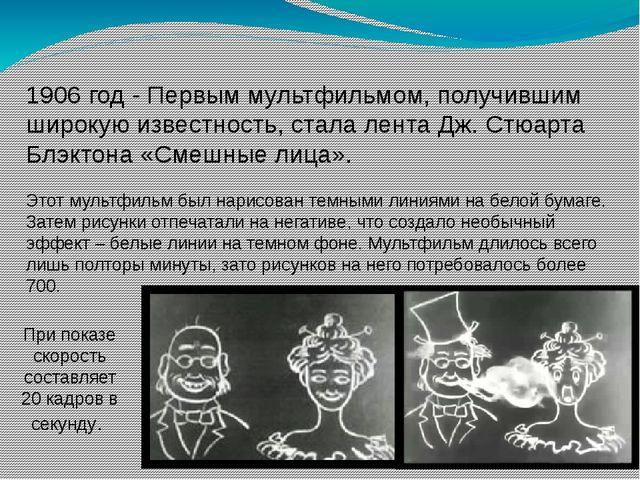 1906 год - Первым мультфильмом, получившим широкую известность, сталалента Д...