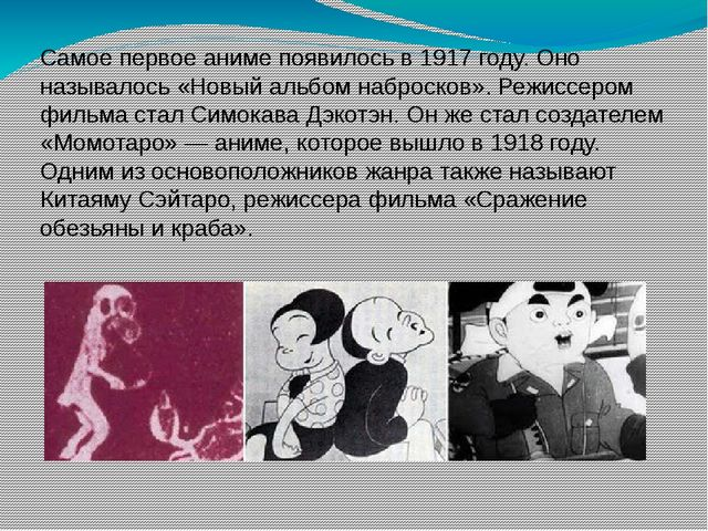 Самое первое аниме появилось в 1917 году. Оно называлось «Новый альбом наброс...