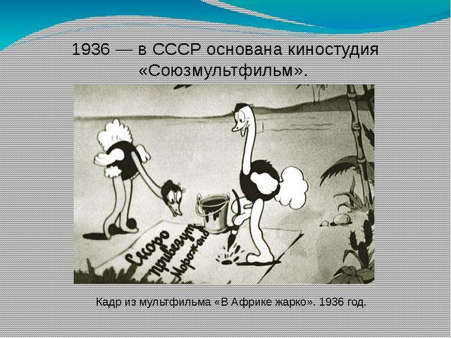 1936 — в СССР основана киностудия «Союзмультфильм». Кадр из мультфильма «В А...