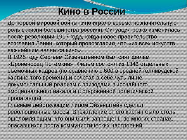 Кино в России До первой мировой войны кино играло весьма незначительную рол...