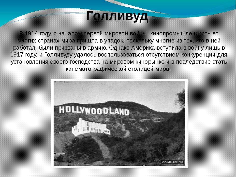 Голливуд В 1914 году, с началом первой мировой войны, кинопромышленность во...