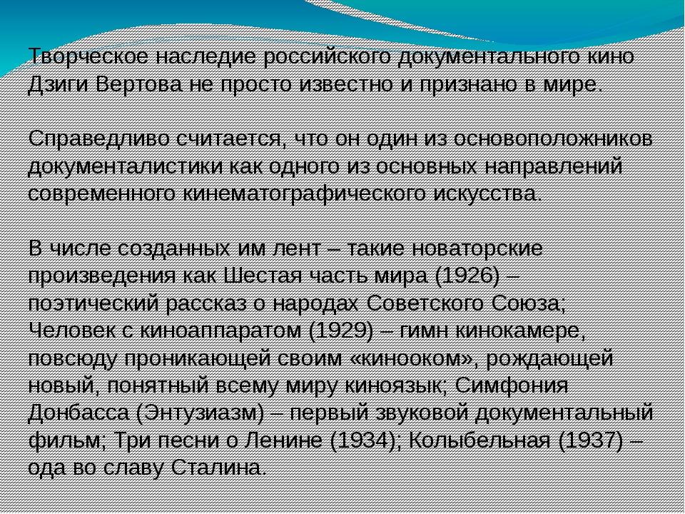 Творческое наследие российского документального кино Дзиги Вертова не просто...