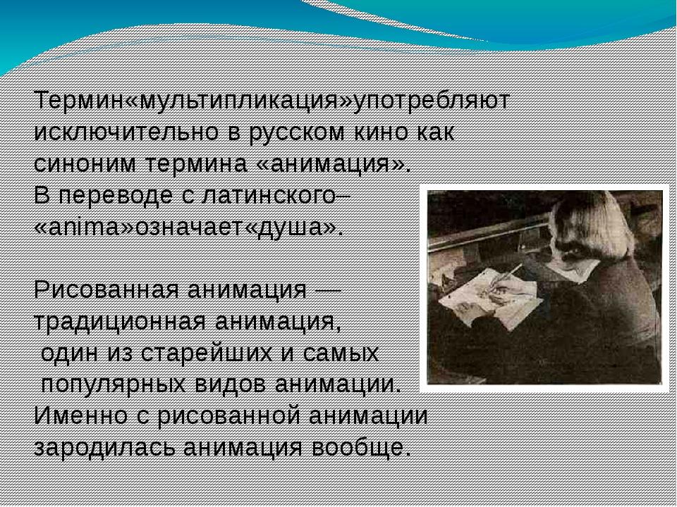 Термин«мультипликация»употребляют исключительно в русском кино как синоним т...