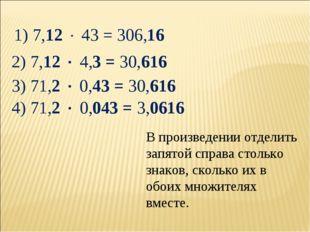 1) 7,12  43 = 306,16 2) 7,12  4,3 = 30,616 3) 71,2  0,43 = 30,616 4) 71,2