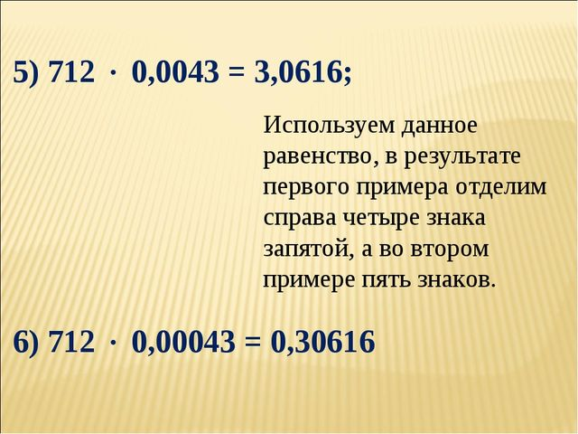 5) 712  0,0043 = 3,0616; 6) 712  0,00043 = 0,30616 Используем данное равенс...