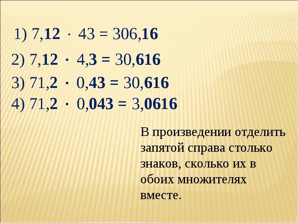 1) 7,12  43 = 306,16 2) 7,12  4,3 = 30,616 3) 71,2  0,43 = 30,616 4) 71,2...