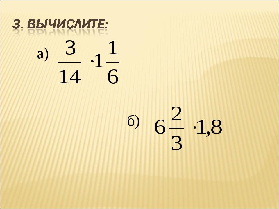 а) б)