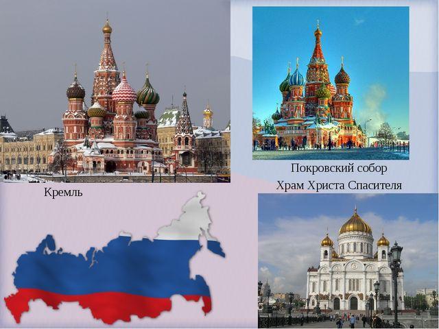 Кремль Покровский собор Храм Христа Спасителя