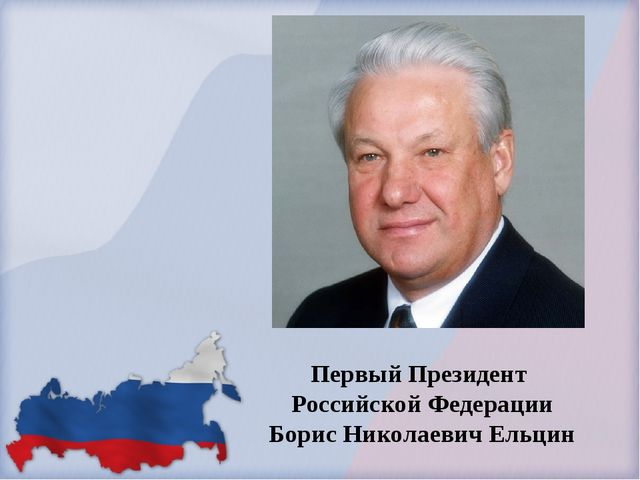 Первый Президент Российской Федерации Борис Николаевич Ельцин