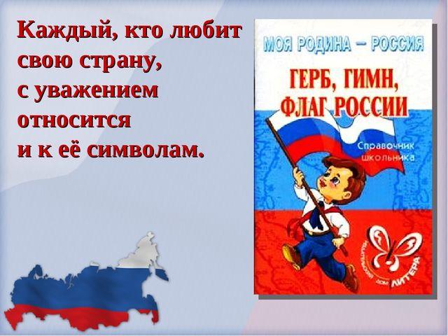 Каждый, кто любит свою страну, с уважением относится и к её символам.