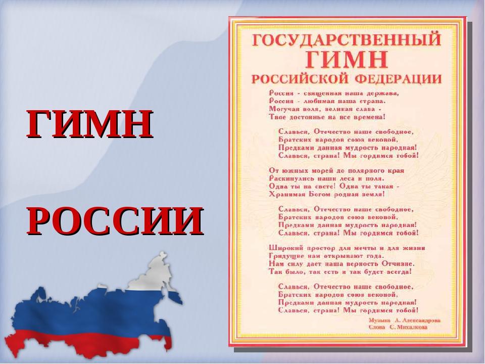 подруга картинка гимн россии цветной привыкали