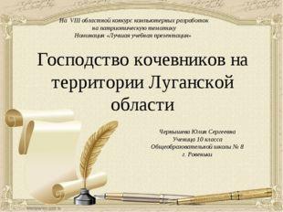 Господство кочевников на территории Луганской области Чернышева Юлия Сергеевн