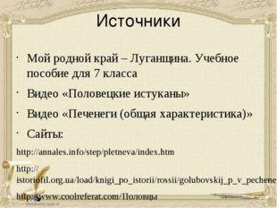 Источники Мой родной край – Луганщина. Учебное пособие для 7 класса Видео «По