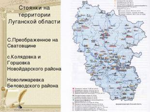 Стоянки на территории Луганской области с.Колядовка и Горшовка Новойдарского