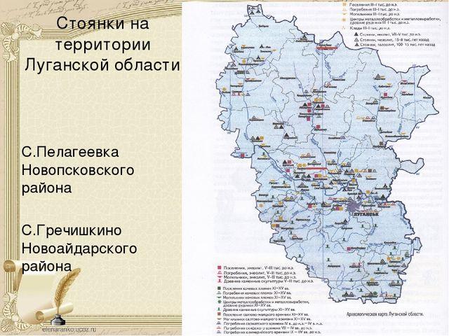 Стоянки на территории Луганской области С.Пелагеевка Новопсковского района С....