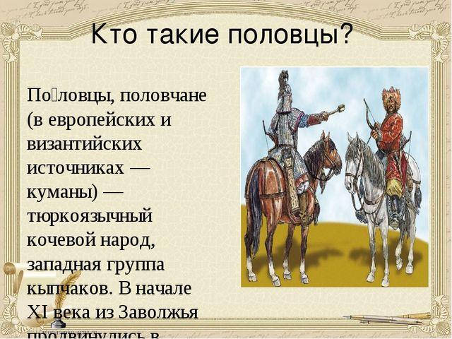 Кто такие половцы? По́ловцы, половчане (в европейских и византийских источник...