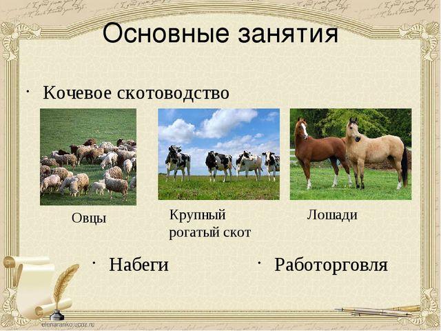 Основные занятия Кочевое скотоводство Набеги Овцы Крупный рогатый скот Лошади...
