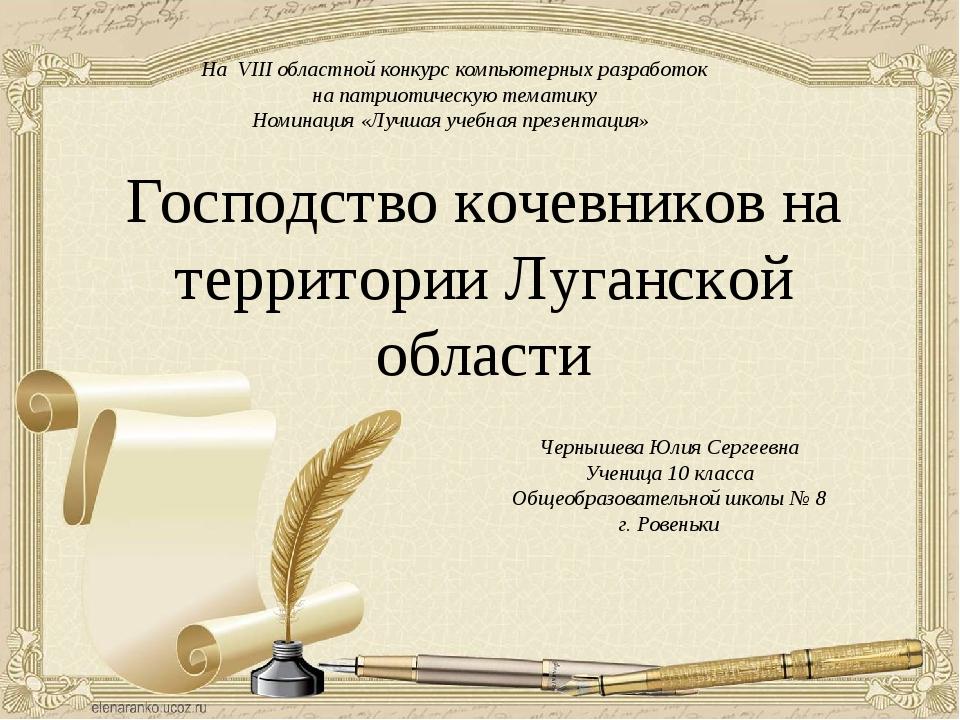 Господство кочевников на территории Луганской области Чернышева Юлия Сергеевн...