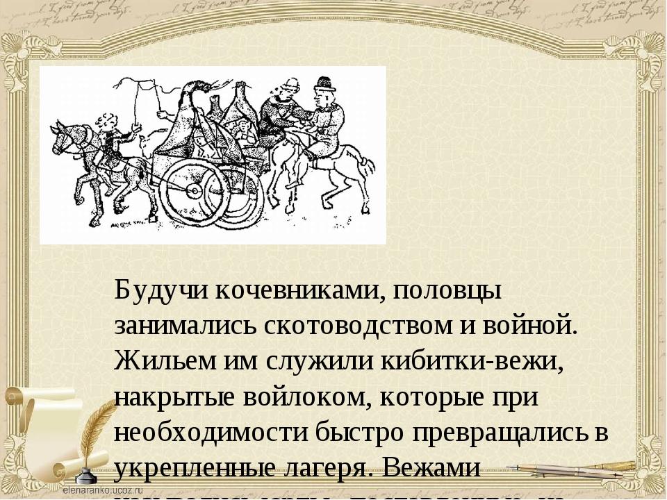 Будучи кочевниками, половцы занимались скотоводством и войной. Жильем им служ...