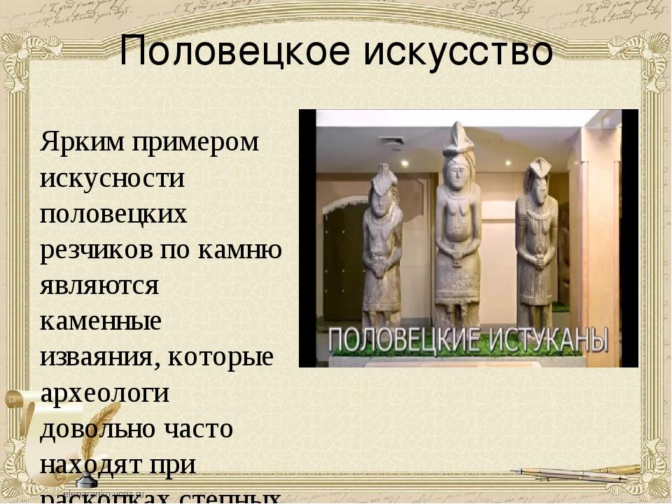 Половецкое искусство Ярким примером искусности половецких резчиков по камню я...
