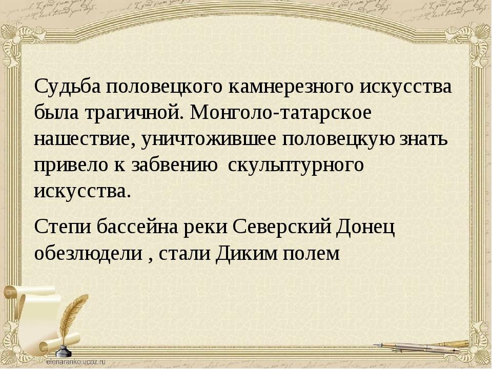 Судьба половецкого камнерезного искусства была трагичной. Монголо-татарское н...