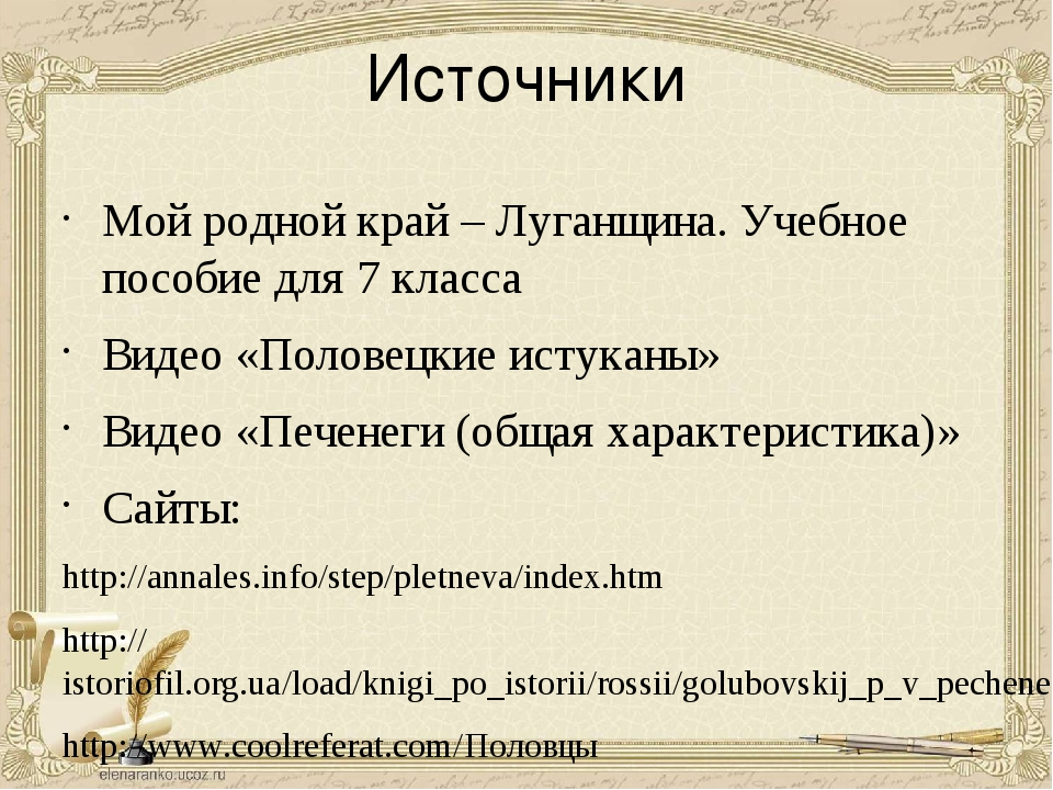Источники Мой родной край – Луганщина. Учебное пособие для 7 класса Видео «По...