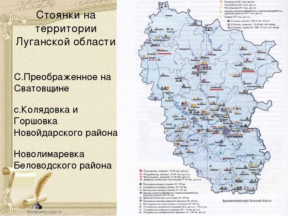Стоянки на территории Луганской области с.Колядовка и Горшовка Новойдарского...