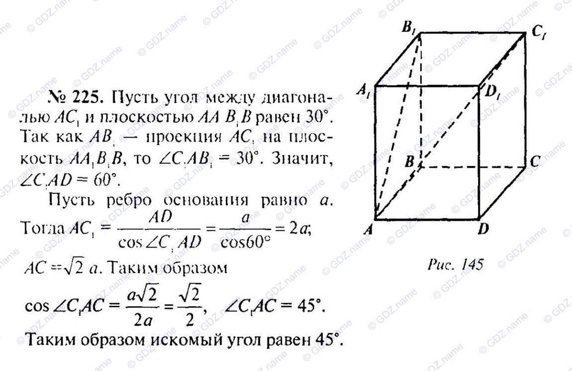 Гдз 7 класс геометрия с самостоятельными работами бевз