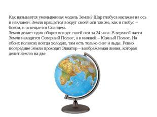 Как называется уменьшенная модель Земли? Шар глобуса насажен на ось и наклоне