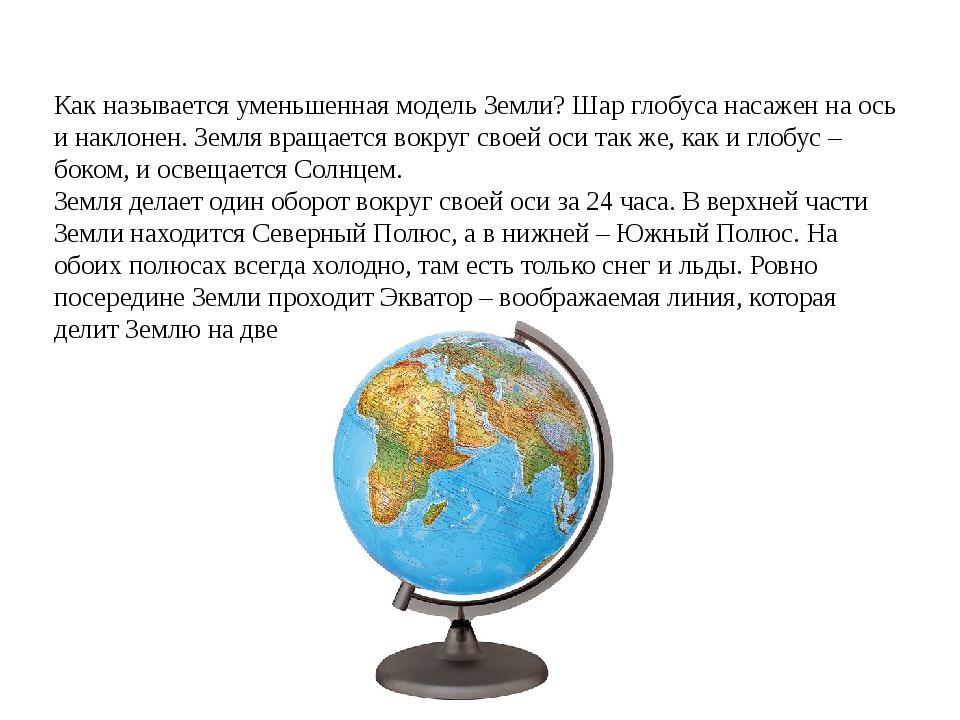 Как называется уменьшенная модель Земли? Шар глобуса насажен на ось и наклоне...