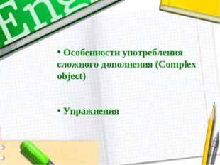 Особенности употребления сложного дополнения (Сomplex object) Упражнения