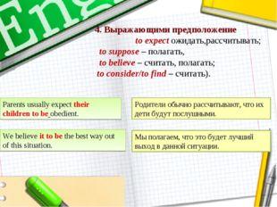4. Выражающими предположение to expect ожидать,рассчитывать; to suppose – по